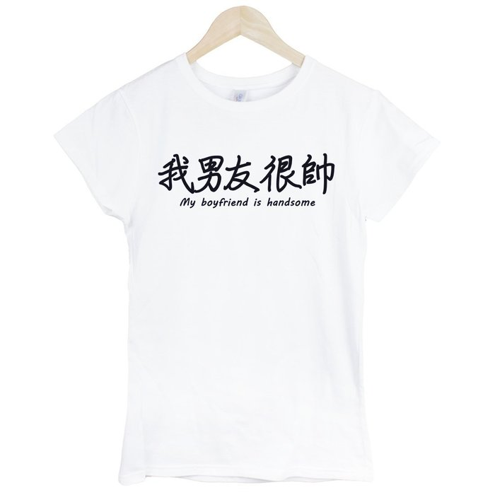 我男友很帥My boyfriend is handsome短袖T恤-2色 中文情人情侶潮禮物 亞版 現貨