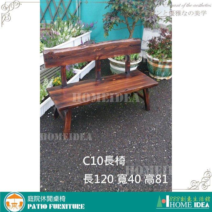 《888創意生活館》411-C10實木長椅$5,300元(26餐桌椅民宿排椅戶外休閒椅等候椅)高雄家具