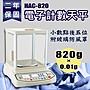 HAC- 專業計數量天平【820g/ 0.01g】附玻璃防...