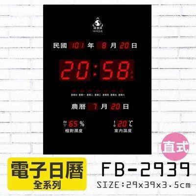 【含稅】勁媽媽 鋒寶 Flash Bow LED 電子日曆 萬年曆 電子鐘 FB-2939 直式款