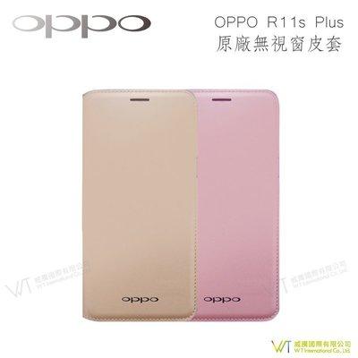 【WT 威騰國際】OPPO R11s Plus 原廠無視窗皮套 側掀背硬殼保護套 手機殼 手機套