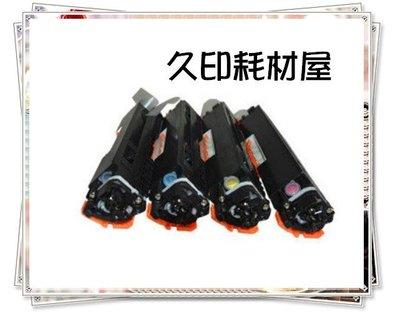HP CF350A CF351A CF352A CF353A全新副廠碳粉匣適用HP M176n M177fw 130A
