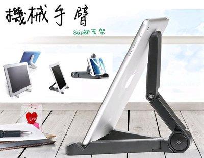 平板 變形手機架 懶人支架 多功能 新 iPad Air mini iPhone 6s 7 Plus Tab 2 3 4