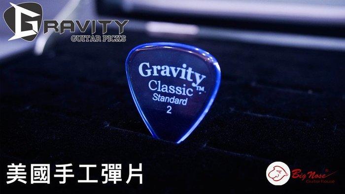 大鼻子樂器 Gravity 美國手工彈片 Pick Classic Standard 2.0 Polish 台灣代理