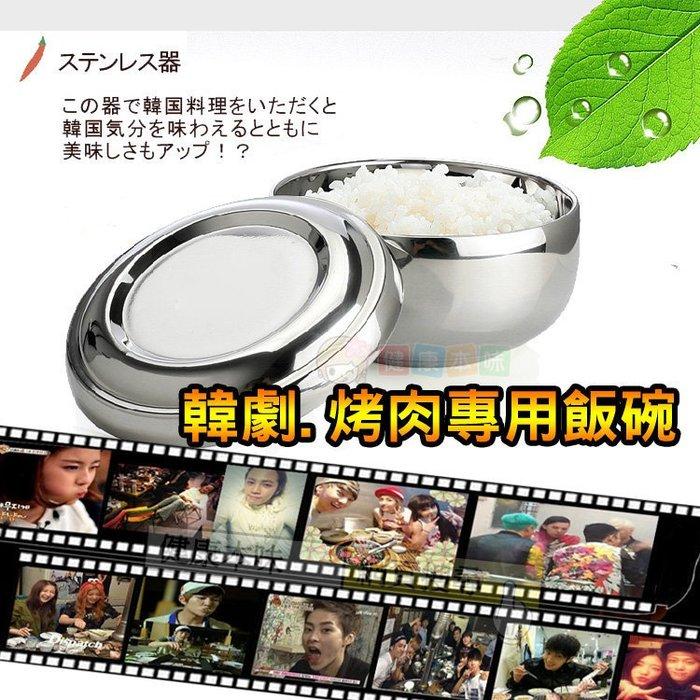 韓國傳統不鏽鋼10CM白飯湯碗~碗 蓋  KO00344  健康本味