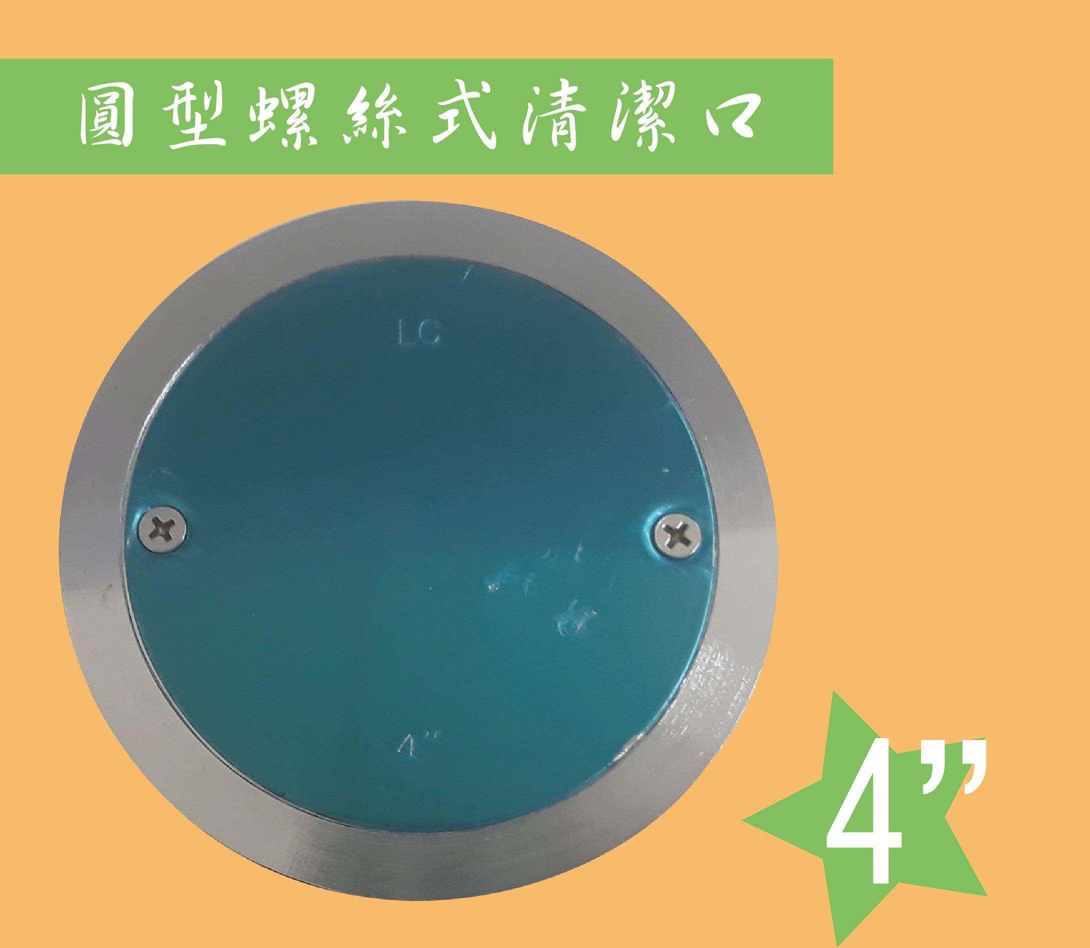 YS時尚居家生活館 圓型螺絲式清潔口4清潔口 化糞池清潔口【附發票】