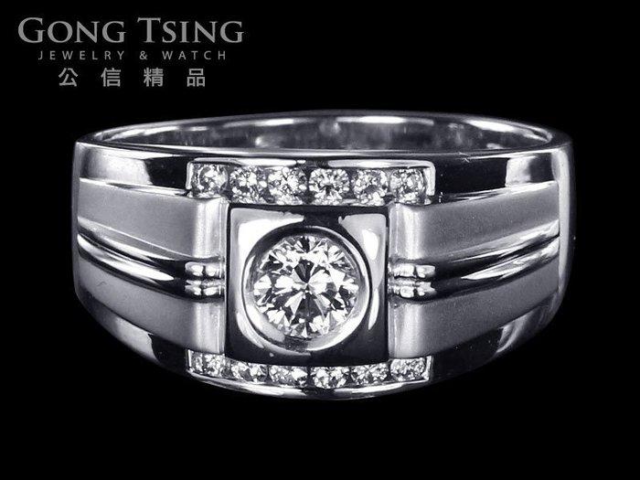 【公信精品】鑽石男戒指 0.33克拉 白K金天然鑽戒 30分鑽戒