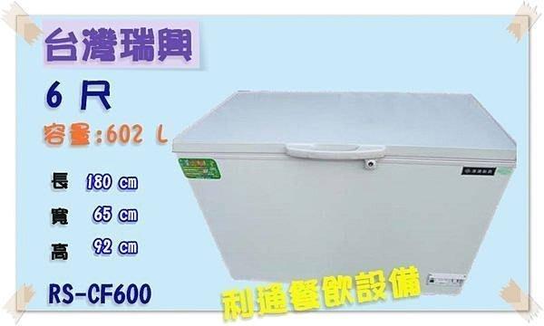 《利通餐飲設備》台灣瑞興製造-60℃超低溫6尺上掀式超低溫冰櫃  冷凍冰櫃冰箱