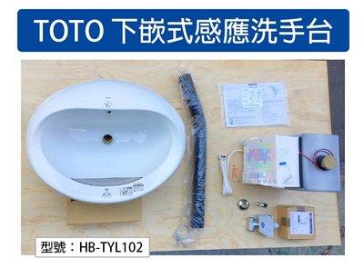【面交王】TOTO 自動感應式洗手台 下嵌式臉盆+機能部組 嵌入式洗手台 自動烘手機 衛浴設備 HB-TYL102