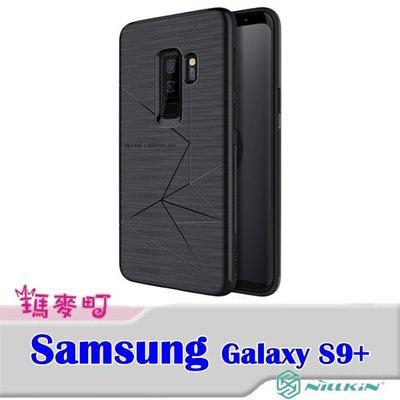 ☆瑪麥町☆ NILLKIN SAMSUNG Galaxy S9+ 魔力套 TPU 防摔抗震 手機殼 手機套