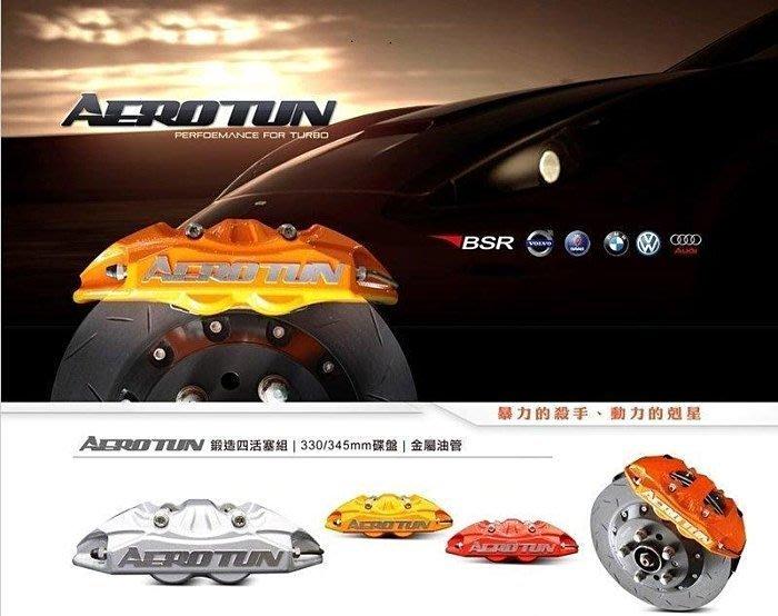 AEROTUN SAAB紳寶 95 四活塞卡鉗 碟盤:330mm,345mm,一体碟/正浮動2片式碟盤均有。