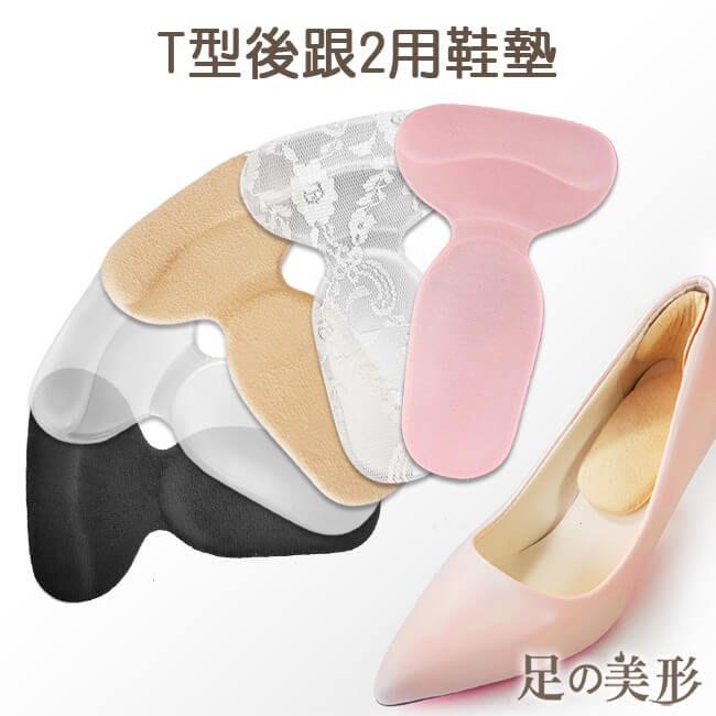 足的美形- T型後跟2用鞋墊 (1雙)            (透明, 蕾絲白, 淺粉, 米, 黑)  後跟貼  防磨腳