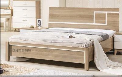 【DH】貨號AK807《蕾妮克》5尺白橡雙人床架˙附四分板˙質感一流˙流暢曲線˙主要地區免運