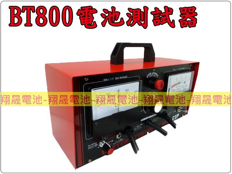 彰化員林翔晟電池/全新 BT800 電池測試器 汽卡車專用 台灣製造(同級品日本 BT-400C GS Yuasa)