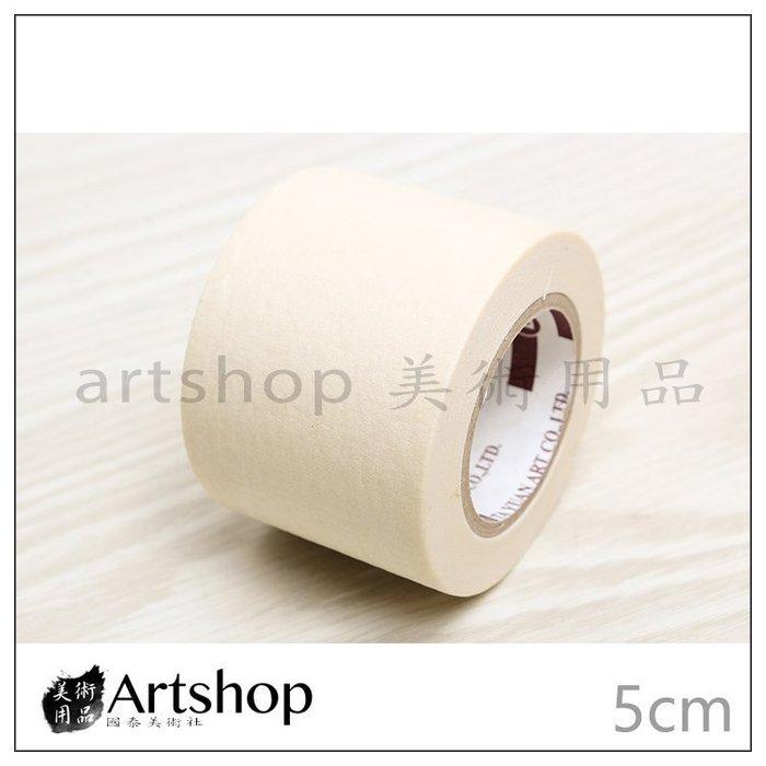 【Artshop美術用品】製圖用 紙膠帶 5cm