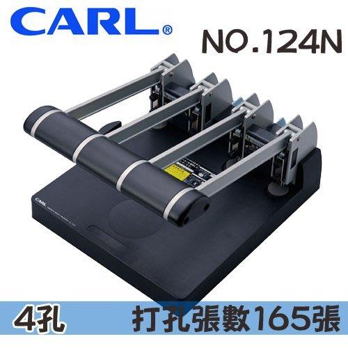 【勁媽媽】日本 CARL NO.124N 四孔重型打孔機 (NO.124/打孔器/打洞機)