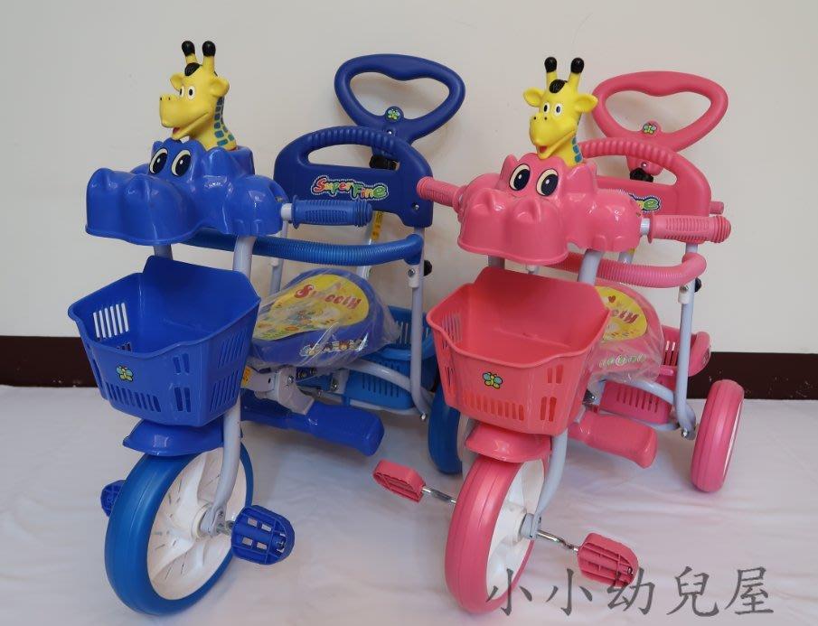 小小幼兒屋 親子後控兒童三輪車 河馬造型 台灣製造
