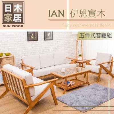 沙發 多件沙發組 日木家居 Ian伊恩實木沙發組合(含大小茶几)SW5236-CD【多瓦娜】