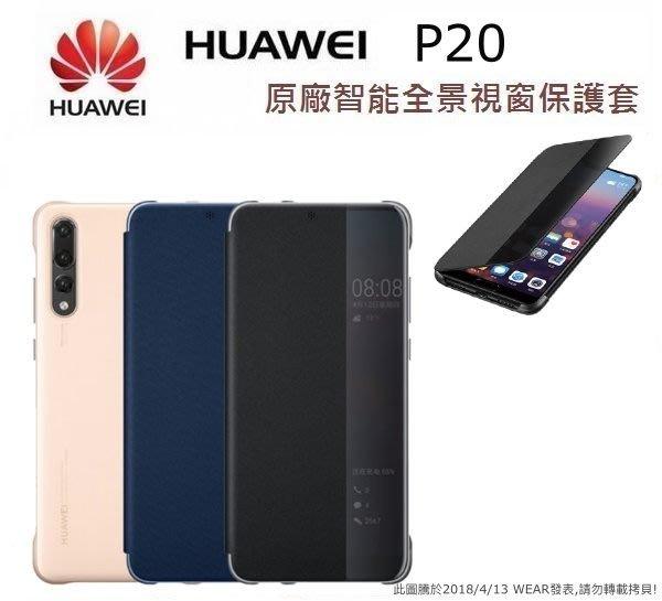 HUAWEI 華為 P20 原廠皮套 5.8吋 原廠智能視窗保護套【原廠盒裝公司貨】