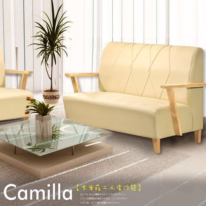 沙發【UHO】WF-C63  卡米菈 輕生活 二人座沙發 (腳椅需另購) 中彰免運