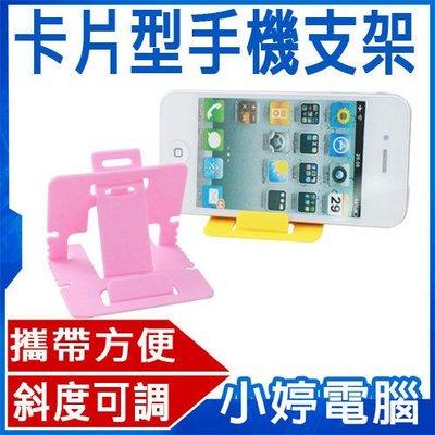 【小婷電腦*手機座】全新 卡片型摺疊手機支架 可折疊 三檔斜度可調/攜帶方便/平板可用