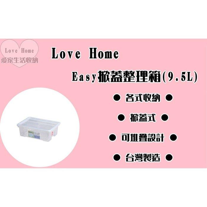 【愛家收納】易利掀蓋整理箱 9.5L 透明 掀蓋式 食材分類箱 床底收納箱 整理箱 置物箱