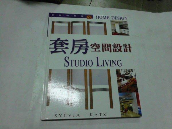 憶難忘書室☆民國88年培根文化公司出版-套房空間設計共1本