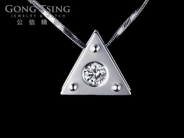 【公信精品】鑽石項墜 0.30克拉 白K金天然鑽石項鍊 30分鑽墜