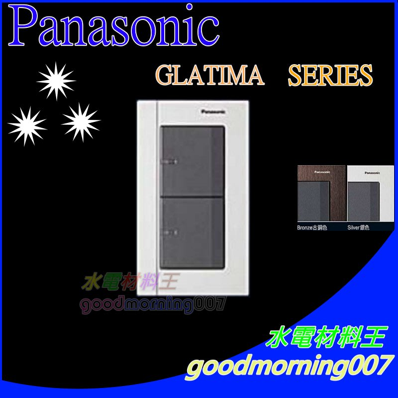 ☆水電材料王☆ 國際牌 GLATIMA系列 開關面板 WTGFP5252B 雙開關附蓋板 黑色