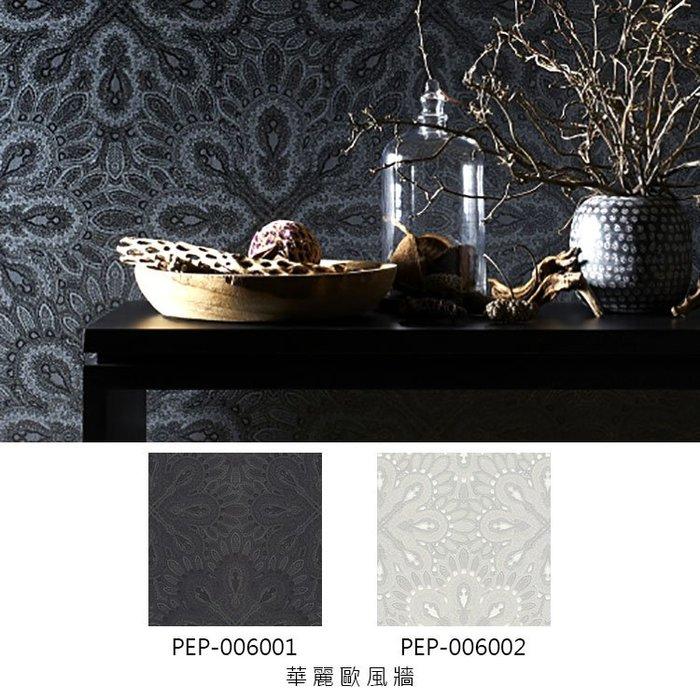【夏法羅 窗藝】日本進口 細緻 歐洲奢華感 華麗歐風牆 華麗歐風壁紙PEP-006001-PEP-006002