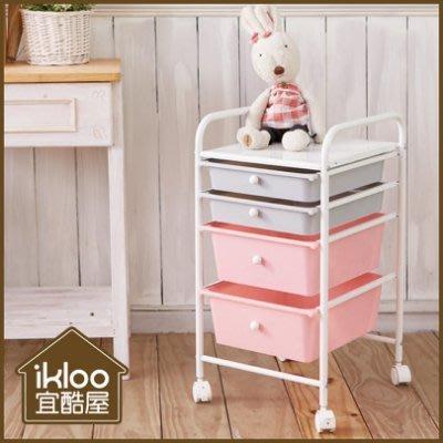 【ikloo】糖果雙色2大2小四層抽屜車 收納箱推車 置物箱 置物盒 收納盒 收納抽屜 收納櫃