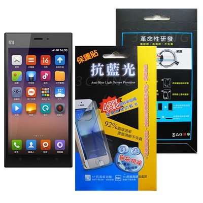MIT 43%抗藍光保護貼  Xiaomi小米 小米3 專用保護貼/保護膜 5H 抗刮傷 抗指紋 92%穿透率