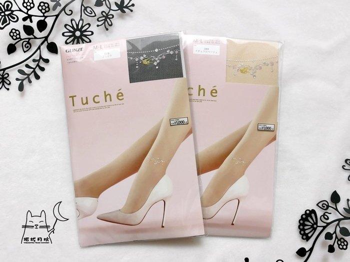【拓拔月坊】GUNZE 郡是 Tuche 彩鑽 金鳥花朵 腳鍊 絲襪 日本製~新款!
