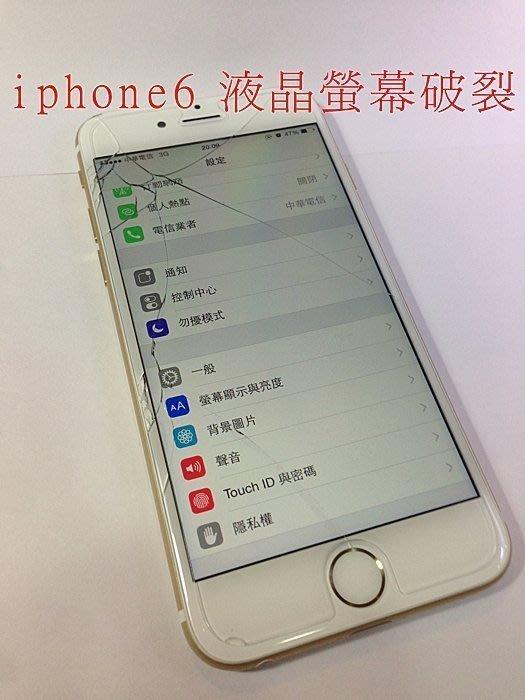 【Akai iphone維修中心】iphone6s plus液晶螢幕5.5吋 手機液晶破裂更換 iphone維修零件
