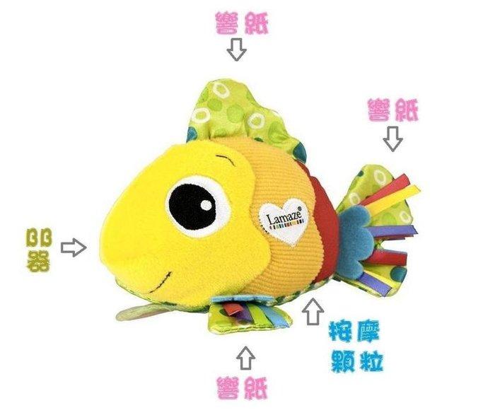 美國Lamaze 拉梅茲 多觸感小魚車床掛玩偶 響紙BB器膠粒嬰兒安撫玩具