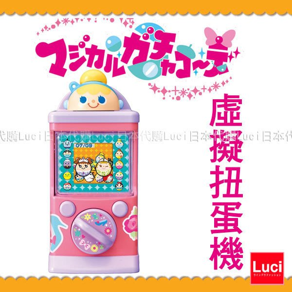 日本 TAKARA TOMY 虛擬扭蛋機 仙杜瑞拉 三眼怪 迪士尼 米奇口袋 電子 禮物 ♡LUCI日本代購♡