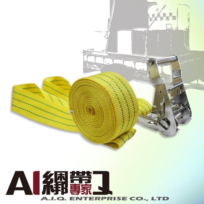 A.I.Q.綑綁帶專家- LT 0206S棘輪貨物綁帶-輕型白鐵手拉器 /一環 50mm x 6M 快速捆物帶