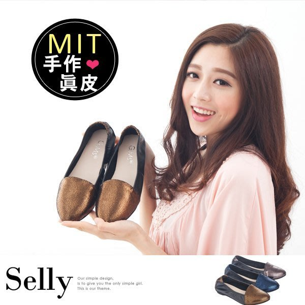 Selly *沙粒*(MIT70)MIT系列-全真皮尖頭金屬爆裂紋懶人鞋.三色