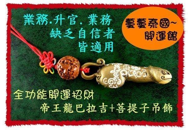 【蔓蔓開運館】龍波沙懷師父持咒!全功能招財帝王龍巴拉吉菩薩子吊飾