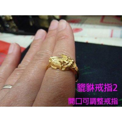 现货-速寄.精美戒指(镀18K.24K沙金.防过敏)结婚.节日送礼