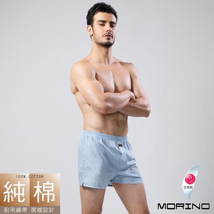 男內褲【MORINO摩力諾】耐用織帶素色純棉四角褲/平口褲(超值3件組)免運