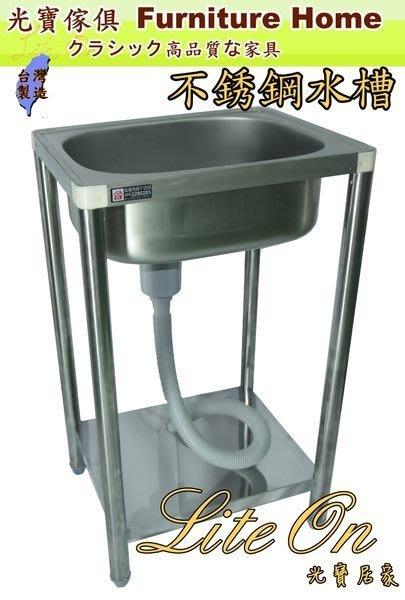 光寶不銹鋼 1.8尺 54cm 不銹鋼 水槽 洗手槽.集水槽 洗衣槽 洗臉盆 清洗槽 洗碗槽 廚房設備