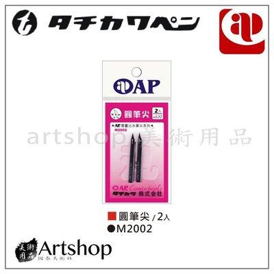 【Artshop美術用品】AP 日本 M2002 漫畫沾水筆尖 圓筆尖 (2入)
