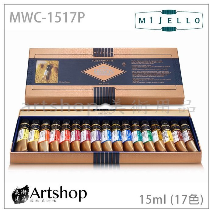 【Artshop美術用品】韓國 MIJELLO 美捷樂 MISSION 藝術家金級水彩 15ml (17色) 送吸濕棉