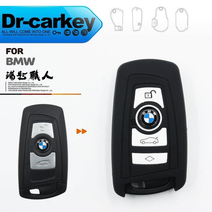 【鑰匙職人】BMW 7-series F01 F02 F03 F04 寶馬 汽車 7系列 感應鑰匙 鑰匙矽膠套 鑰匙包