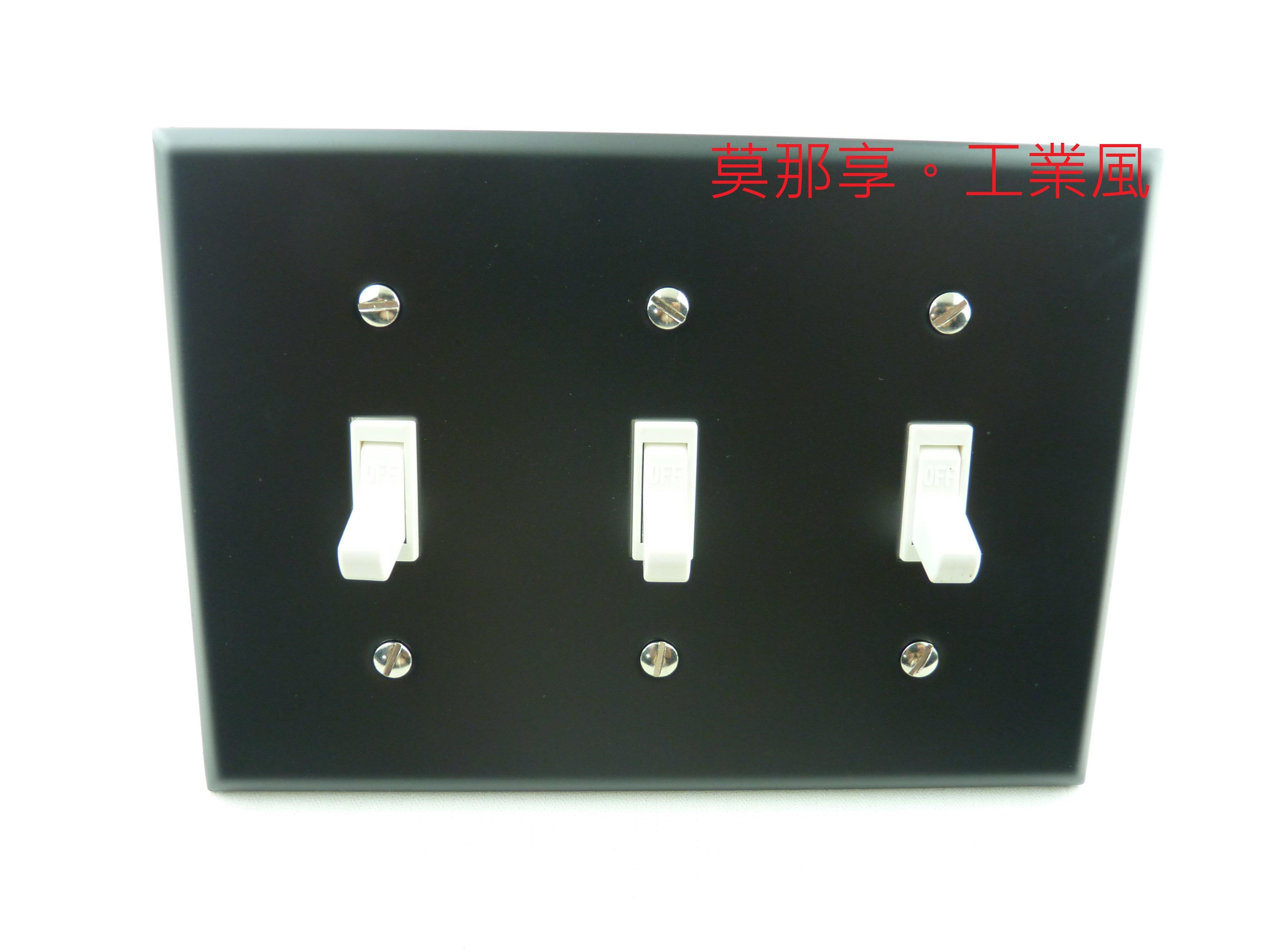 [ 莫那享 ] 工業開關 工業風 復古風 平光黑白鐵蓋板 (白色) 美式三開 K-244