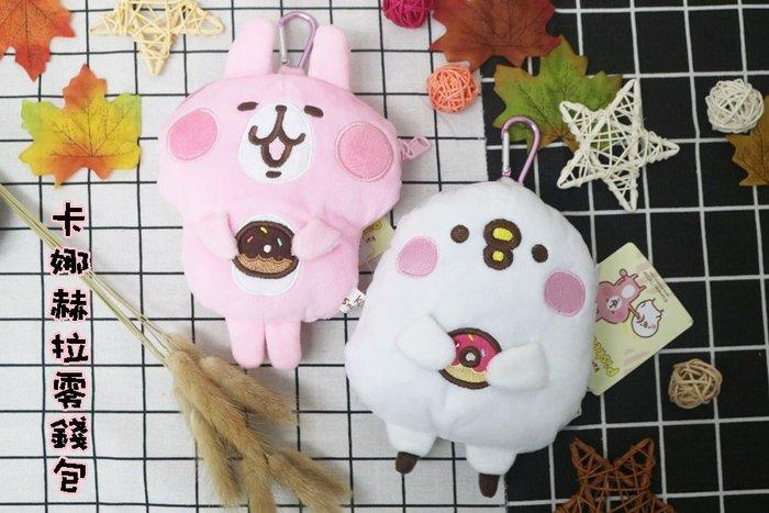【高弟街百貨】卡娜赫拉零錢包(甜甜圈) 卡娜赫拉的小動物 兔子 粉兔 小雞 P助 卡娜赫拉娃娃玩偶 卡娜赫拉零錢包吊飾