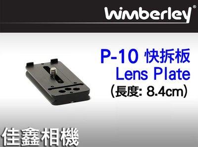 @佳鑫相機@(全新品)美國 Wimberley P-10 Lens Plate 快拆板 P10 Arca-Swiss規格
