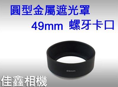 @佳鑫相機@(全新品)圓形金屬遮光罩 49mm 螺牙卡口 35mm鏡頭適用 for Leica 適用
