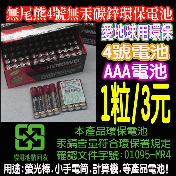 AAA電池 4號電池 無尾熊4號環保電池
